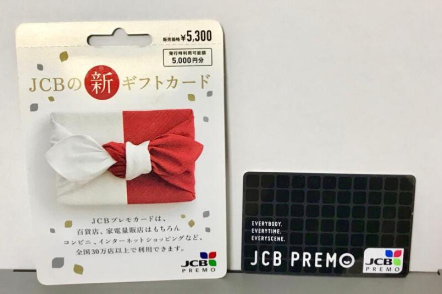 ファミペイでJCBプレモカードを購入
