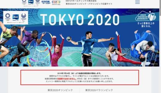 東京2020オリンピック公式観戦ツアー申し込みがスタート!各社ツアーを調べてみた