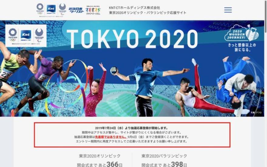 近畿日本ツーリスト公式サイトより東京2020オリンピック公式観戦ツアー(観戦チケット付)