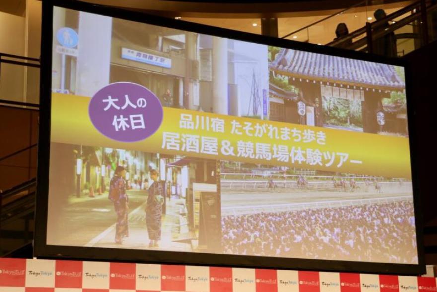 前園さん認定ツアー「品川宿たそがれまち歩き ~大人の休日 居酒屋&競馬場体験ツアー」
