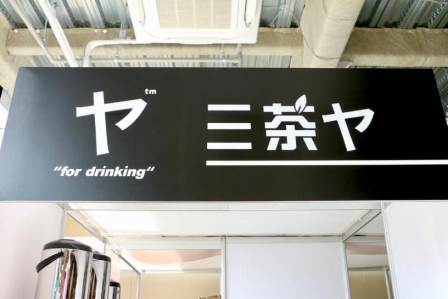 東京タピオカランド 三茶ヤ(さんちゃや)