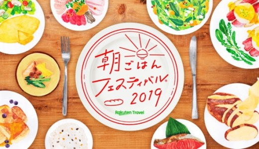楽天トラベル 朝ごはんフェスティバル2019が10/22に開催!試食と審査ができる一般ユーザーを募集中