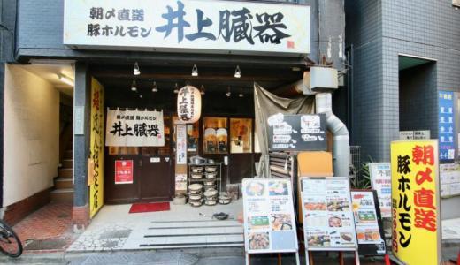 井上臓器 亀戸店は「鮮度が命!」新鮮朝〆豚ホルモンを食べ尽くしてきた