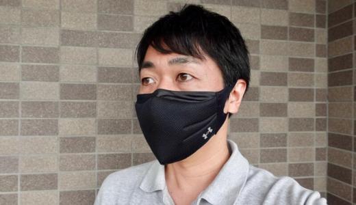 アンダーアーマー「UAスポーツマスク」の感想「呼吸しやすくて涼しい夏マスク」