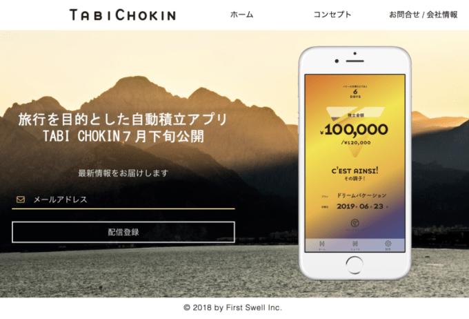 TABI CHOKIN(旅貯金)
