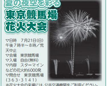 【7/21開催】口コミで伝わる東京競馬場花火大会ってなんだっ!?