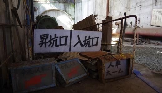 【福岡県大牟田市】三川抗とか言う炭鉱がひっそりと公開されていた