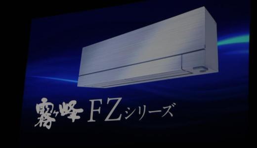 【パーソナルエアコンが実現】半世紀ぶりに再定義された三菱電機・霧ヶ峰「FZシリーズ」