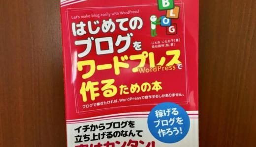 ブログ「東京散歩ぽ」はワードプレスにして運命が変わった #じぇみ本