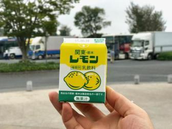 大谷PAでレモン牛乳