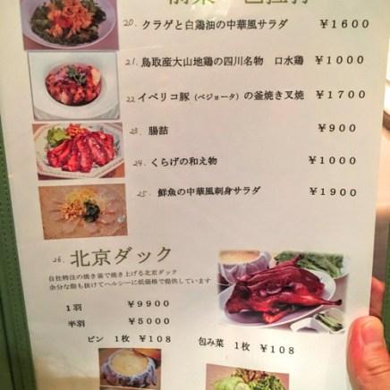 広味坊烏山店メニュー
