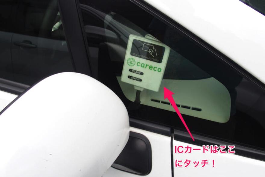 運転席側のサイドミラー脇の「カレコ」のマークにタッチすると開錠