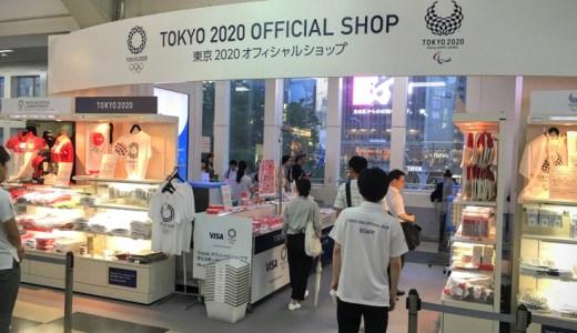 渋谷・銀座に東京2020オフィシャルショップが期間限定オープン