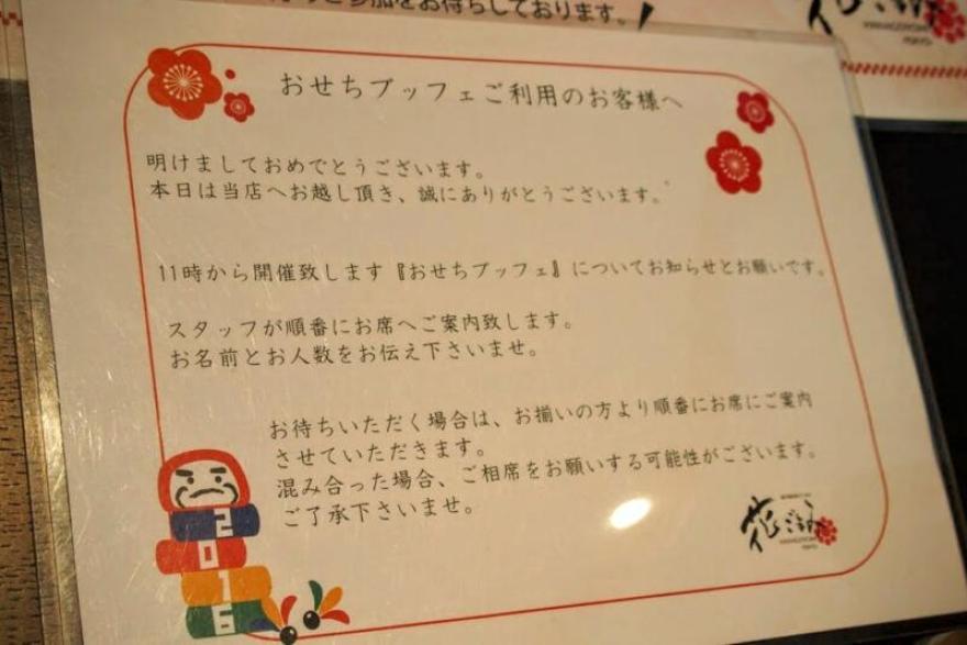 花ごよみ東京