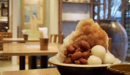 【壺屋やちむん通り散歩】「うちなー茶屋&ギャラリーぶくぶく」で沖縄氷ぜんざい