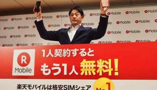 【楽天モバイル】  1人契約するともう1人無料の新キャンペーンが開始!honor8新色も発表