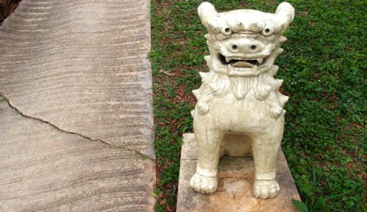 【沖縄県読谷村】沖縄の焼き物「やちむんの里」で登窯を見てきたよ