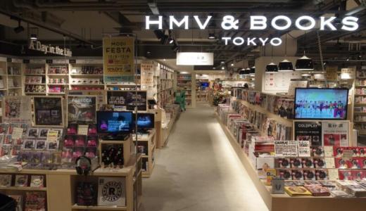 5年ぶりのシブヤ旗艦店「HMV&BOOKS TOKYO」は今を大切にする
