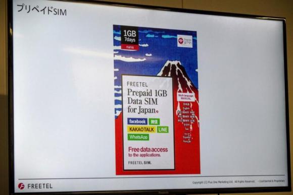 海外旅行者を応援したいと旅行者向けのプリペイドSIMカード