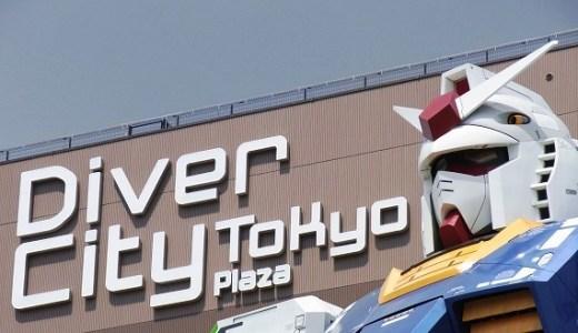 ガンダムから農園体験まで!東京新名所「ダイバーシティ東京プラザ」のプレオープンへ行ってきました。