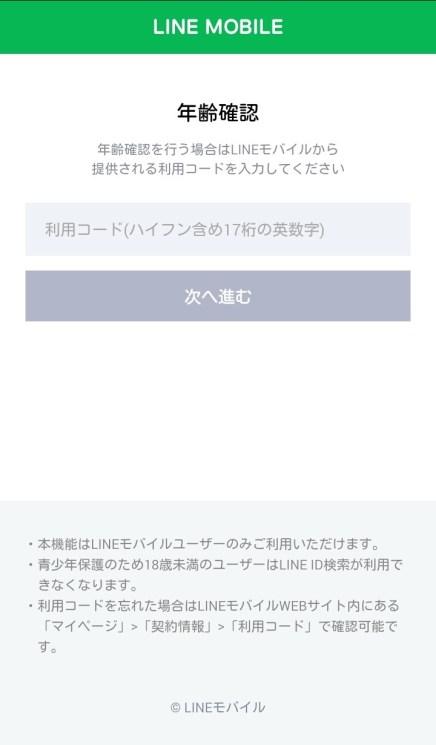 LINEモバイルAPN設定
