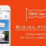 TRAVEL Now(トラベルナウ)