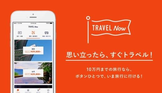 「TRAVEL Now(トラベルナウ)」は支払い2ヶ月後!旅がもっと身近になる旅行代理店アプリで予約してみた
