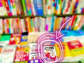 「リアル中国語フレーズ1500」が書店に。