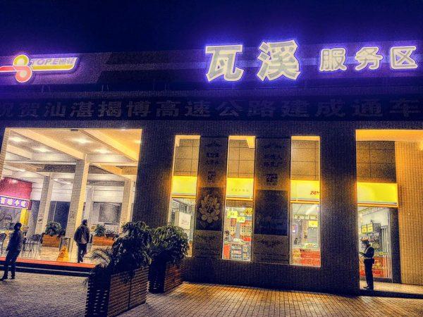 中国・中国広東省汕頭市