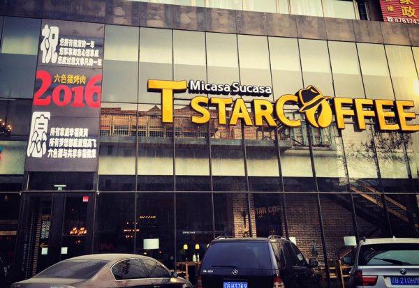 大連・紅梅 T-star coffee