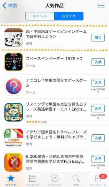無料の中国語学習アプリ「超・中国語耳ゲー」を更新 Pinyin Master
