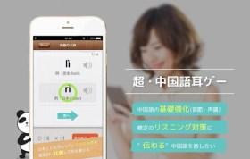 「超・中国語耳ゲー」アプリがTV番組で紹介されました