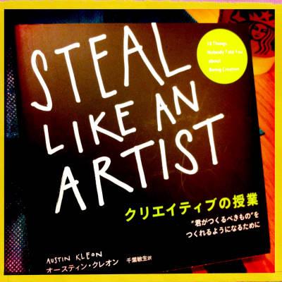 """「クリエイティブの授業 STEAL LIKE AN ARTIST """"君がつくるべきもの""""をつくれるようになるために」"""