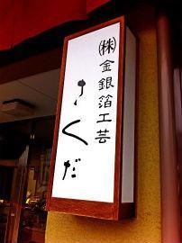 金沢で金箔工芸の体験。