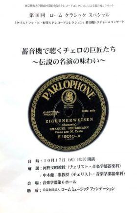 蓄音機で聴くチェロの巨匠たち ~伝説の名演の味わい~