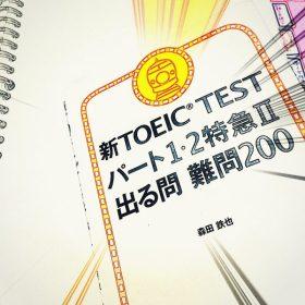新TOEICテストのプチ模試