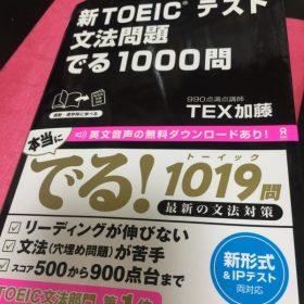 「新TOEIC テスト 文法問題 でる1000問」がスゴイ
