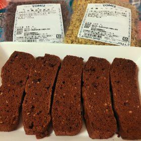 「奇跡のおから蒸しパン」のヘルスアップ・バリエーション