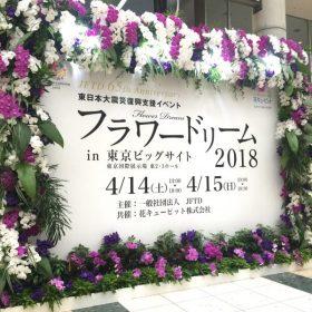 フラワードリーム2018 in TOKYO