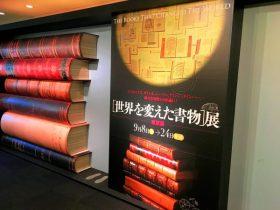 世界を変えた書物 展