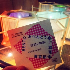 東京都美術館で開催中の「おべんとう展 」へ