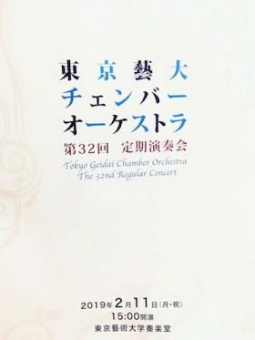 東京藝大チェンバーオーケストラ 第32回 定期演奏会へ