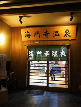 大分・別府 温泉巡りの旅⑦ 海門寺温泉へ