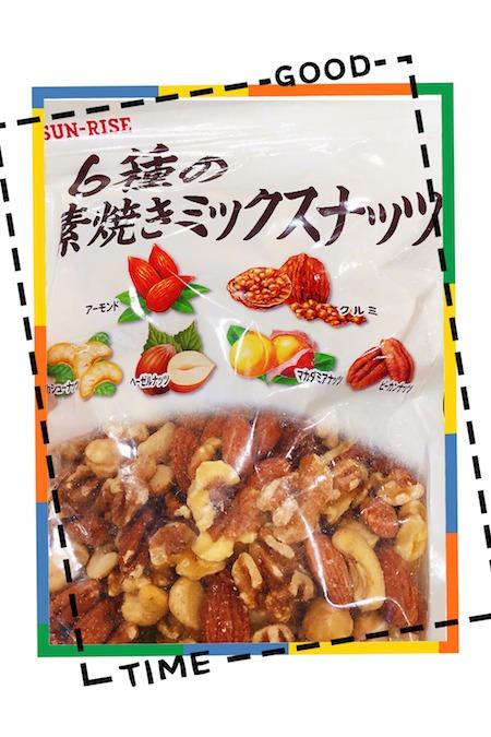 6種のミックスナッツ