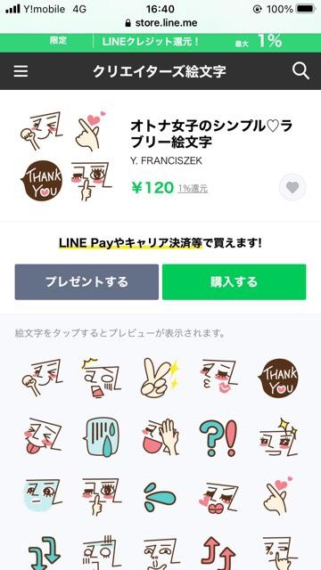 LINE絵文字 オトナ女子のシンプル♡ラブリー絵文字