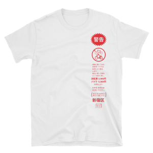 Bicycle Warning Tag - Product Designs - Tshirt - Tokyo Japan