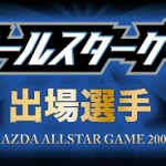 7/24/09 – All-Star Game 1 (Sapporo)