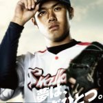 Tokyo Swallows Podcast 34 (July, 2016)