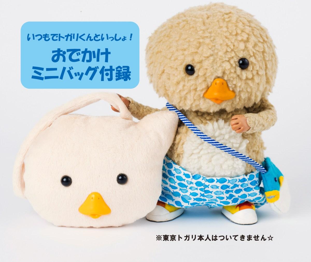 「 東京トガリオフィシャルファンブック おでかけミニバッグ付き」予約開始!