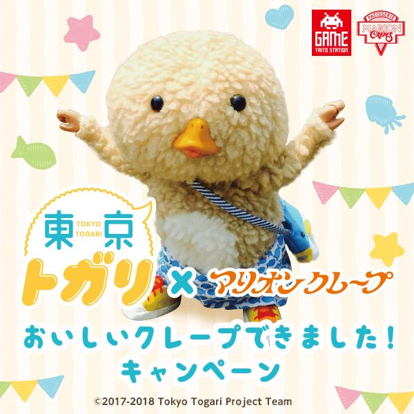 東京トガリ×マリオンクレープ おいしいクレープできました!キャンペーン開催